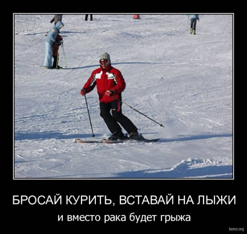 Одиночество бросай курить вставай на лыжи электромагнитный клапан