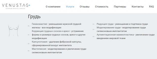медицинский туризм с venustas.ru