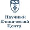 """Научный клинический центр ОАО """"РЖД"""""""